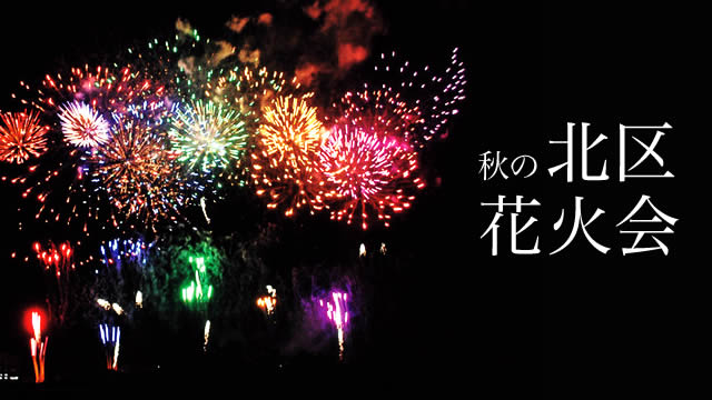 akinokitaku-hanabi01